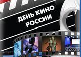 27 августа – День российского кино.