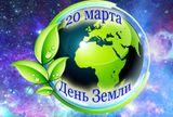20 марта отмечают Международный день Земли