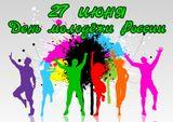 27 июня в России отмечается День молодежи.