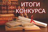 Итоги  конкурса поэзии III Вишневские чтения
