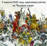 5 апреля в России  отмечается День воинской славы!