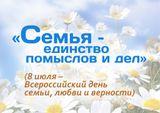 8 июля – День семьи, любви и верности  (День Петра и Февронии)