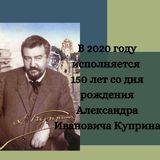7 сентября мы отмечаем 150-летие со дня рождения русского писателя, переводчика Александра Ивановича Куприна.
