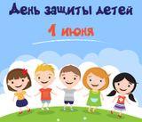 1 июня - Международный день защиты детей и первый день летних каникул