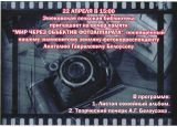 """22 апреля в Эмековской библиотеке провели вечер памяти """"Мир через объектив фотоаппарата"""", посвящённый нашему знаменитому земляку - фотокорреспонденту Анатолию Гавриловичу Белоусову."""
