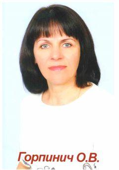 Горпинич Ольга Васильевна