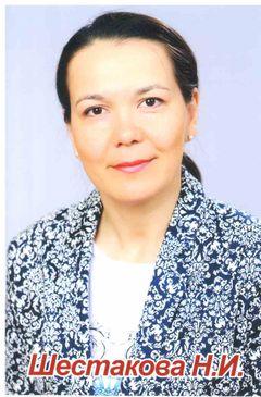 Шестакова Надежда Ивановна
