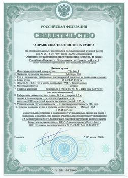 Certificate of ownership of the ship SZ-06-8