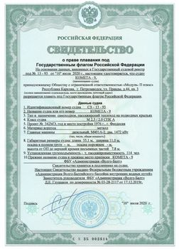 Certificate of the right to sail under the state flag of the RF Comet-9