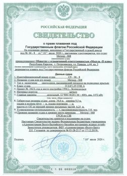 Certificate of the right to sail under the state flag of the RF 068