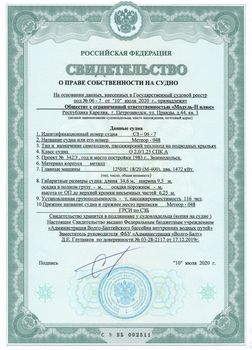 Certificate of ownership of the ship SZ-06-7