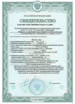Certificate of ownership of the ship Comet-9
