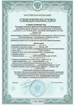 Certificate of the right to sail under the state flag of the RF 048