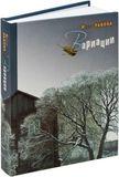 Книги 2009
