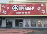 """Не пропустите фестиваль короткометражного кино в """"Премьере""""!"""
