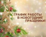 Наше расписание на новогодних каникулах