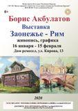 Выставка Бориса Акбулатова расскажет о «Русском Риме»