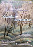 Приглашаем на выставку, посвященную зиме