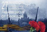 """В кинотеатре """"Премьер"""" пройдут мероприятия, посвященные Дню полного освобождения Ленинграда от блокады"""