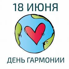 Москва | Новости | Всемирный день гармонии