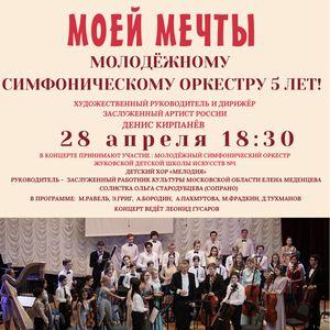 Молодежный Симфонический оркестр Жуковской детской школы искусств №1  приглашает всех  на праздничный концерт  «Оркестр моей мечты»!