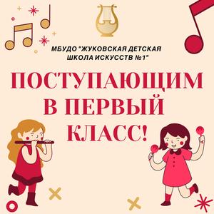 Жуковская детская школа искусств №1 объявляет приём детей на новый 2021-2022 учебный год.