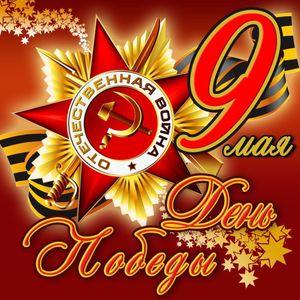 Дорогие друзья! С Днем  Великой Победы!