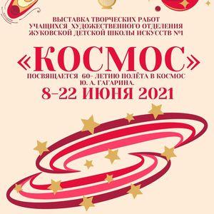 Приглашаем на выставку художественных работ юных мастеров ЖДШИ №1!