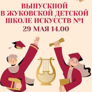 29  мая в 14.00 в ЖДШИ №1 состоится торжественное вручение свидетельств  выпускникам Жуковской детской школы искусств №1.