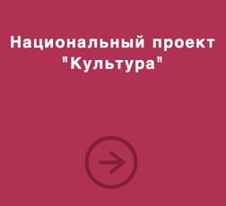 "Нац.проект ""Культура"""
