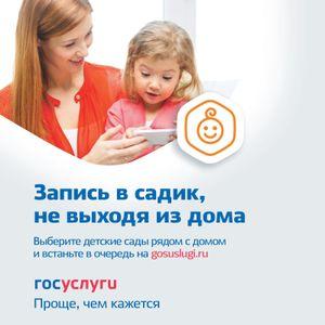 Начат приём документов в детский сад «Звездочка»!