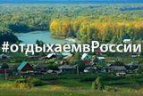 """Логотип проекта """"Отдыхаем в России"""""""