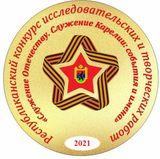 Победители конкурса  «Служение Отечеству. Служение Карелии: события и имена-2021»!