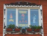 Окно семьи Поповых
