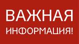 Режим работы МБОУ СОШ №3 в период с 09.11.2020 по 14.11.2020