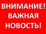 Режим работы школы и организация образовательного процесса  с 11.01.2021 года