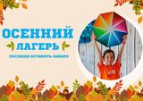 Организация отдыха и оздоровления детей в лагерях с дневным пребыванием (ЛДП) в период осенних каникул 2021 года