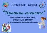 """Всероссийская дистанционная интернет-акция """"Правила гигиены"""""""