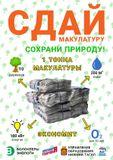 "Конкурс ""Дереву жить!"""