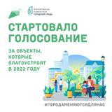 Голосование за объекты благоустройства-2022