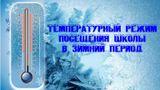 Температурный режим в зимний период