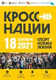 """""""КРОСС НАЦИИ - 2021"""""""