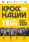 КРОСС НАЦИИ - 2020