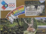 """Выставка макетов """"Заповедники и национальные парки Республики Карелия"""""""