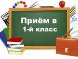 Приём документов для поступления в 1 класс на 2021-2022 учебный год