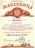 масленица-2019
