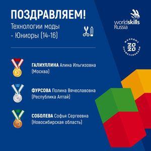 Медаль WorldSkillsRussia 2020