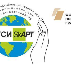 20 марта 2020 — Очная сессия в Сколково