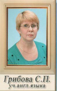 Грибова Светлана Павловна