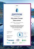 """Диплом за проведение  экоурока """"Хранители Воды"""""""